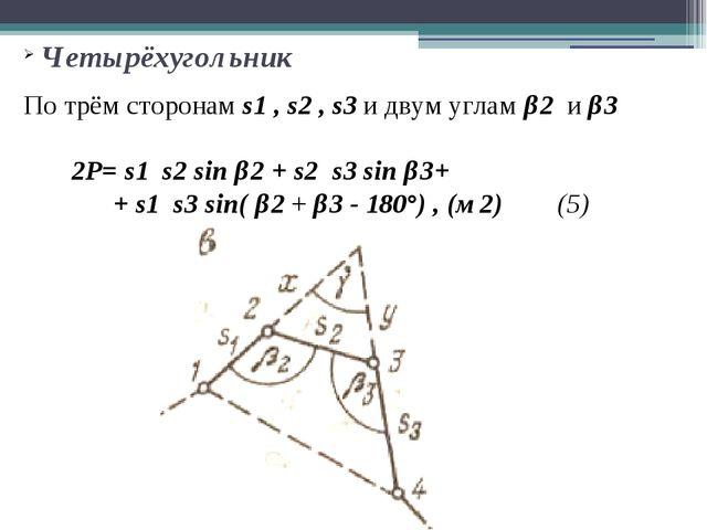 Четырёхугольник По трём сторонам s1 , s2 , s3 и двум углам β2 и β3 2P= s1 s2...