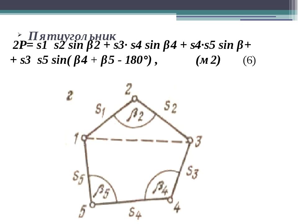 Пятиугольник 2P= s1 s2 sin β2 + s3∙ s4 sin β4 + s4∙s5 sin β+ + s3 s5 sin( β4...