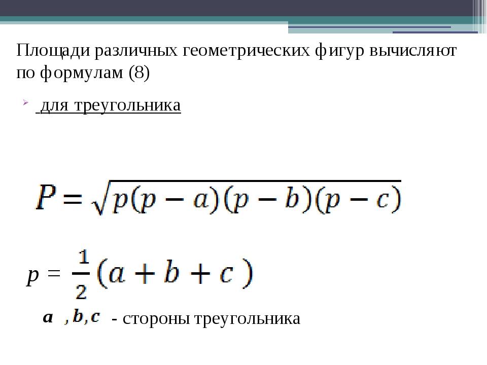 a Площади различных геометрических фигур вычисляют по формулам (8) для треуго...