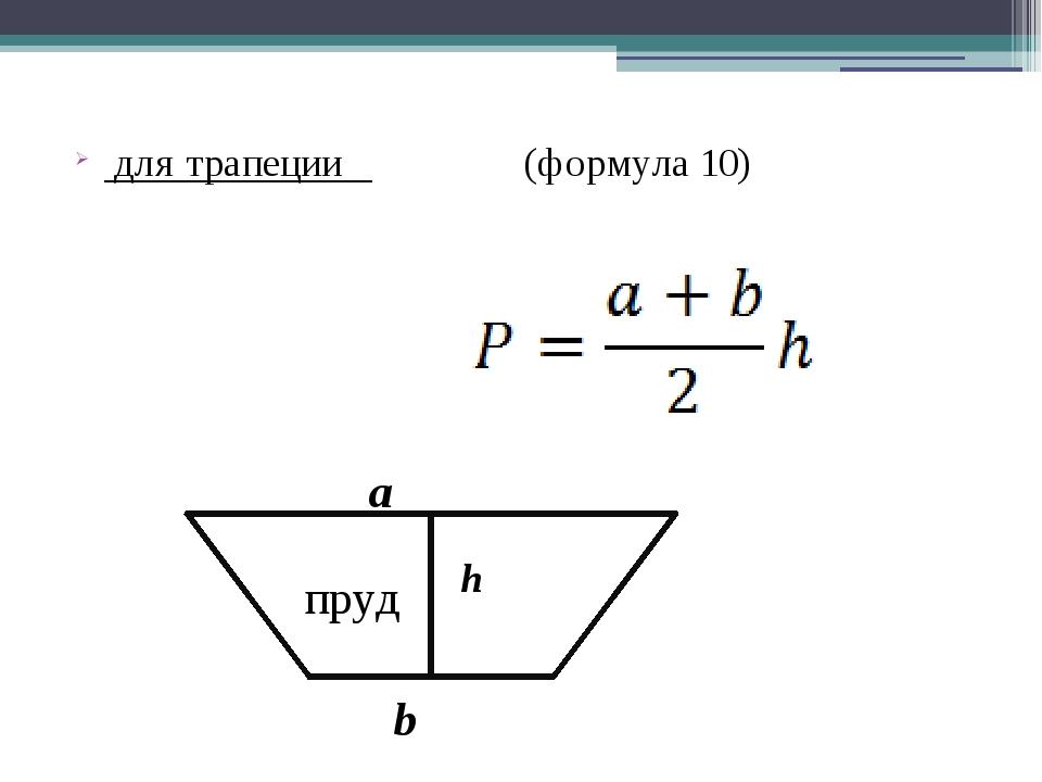 для трапеции (формула 10) пруд а b h