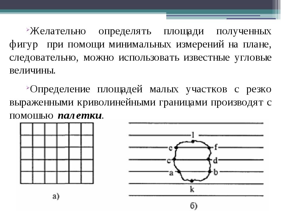 Желательно определять площади полученных фигур при помощи минимальных измере...