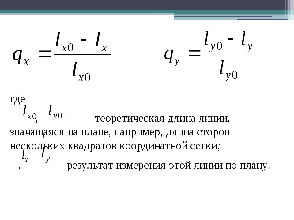 где , — теоретическая длина линии, значащаяся на плане, например, длина стор...