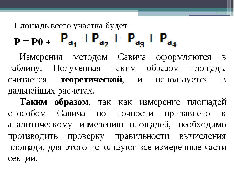Площадь всего участка будет Р = Р0 + Измерения методом Савича оформляются в...