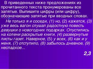 В приведенных ниже предложениях из прочитанного текста пронумерованы все зап
