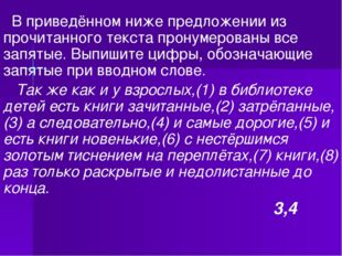 В приведённом ниже предложении из прочитанного текста пронумерованы все запя