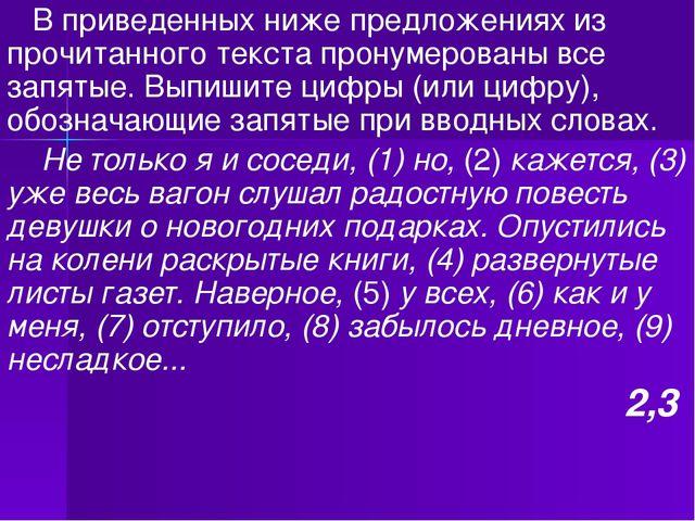 В приведенных ниже предложениях из прочитанного текста пронумерованы все зап...