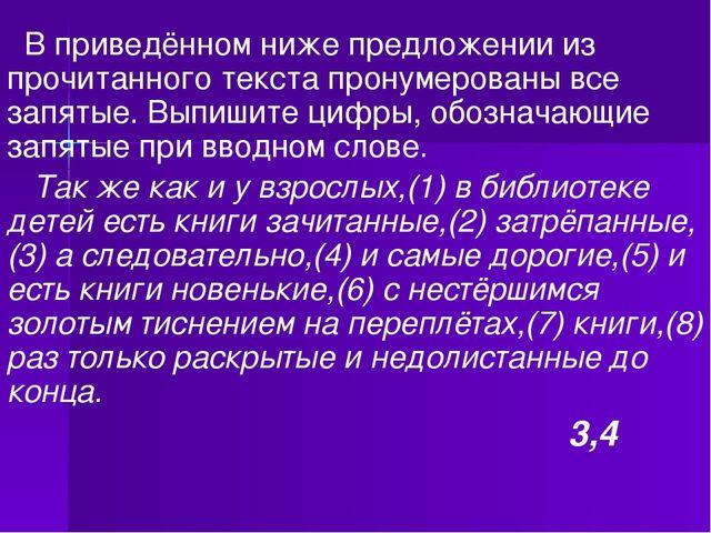 В приведённом ниже предложении из прочитанного текста пронумерованы все запя...