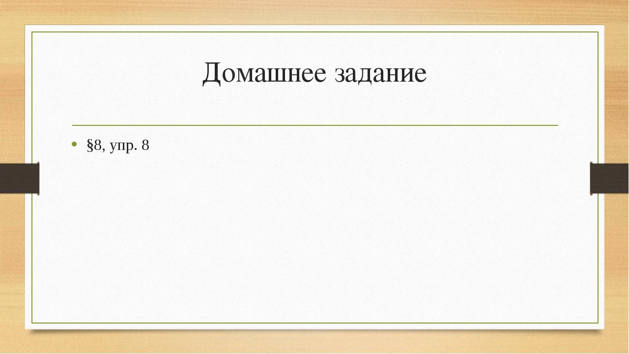 Домашнее задание §8, упр. 8