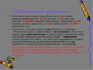 Повелительное предложение Косвенные приказания и просьбы вводятся глаголами,