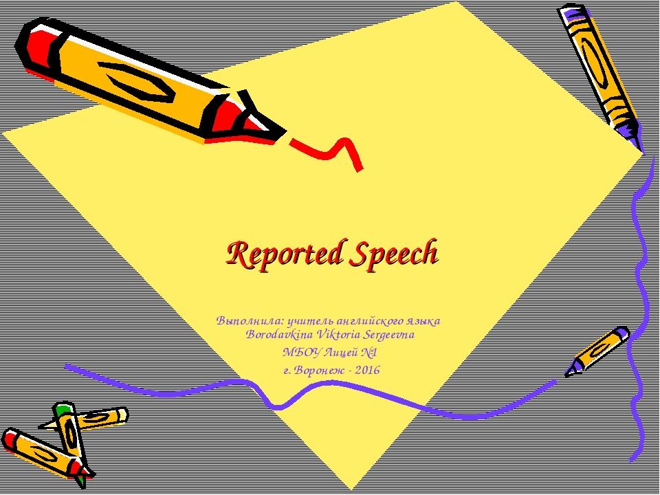 Reported Speech Выполнила: учитель английского языка Borodavkina Viktoria Ser...
