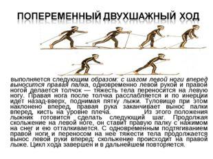 выполняется следующим образом: с шагом левой ноги вперед выносится правая п