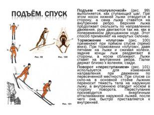 Подъем «полуелочкой» (рис. 99) выполняется, как ступающий шаг. При этом носо