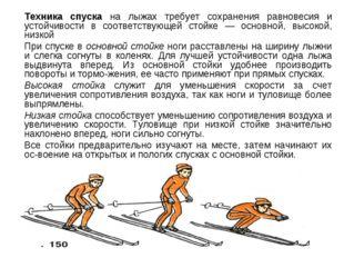 Техника спуска на лыжах требует сохранения равновесия и устойчивости в соотв