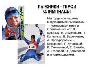 Мы гордимся нашими выдающимися лыжниками — чемпионами мира и Олимпийских игр