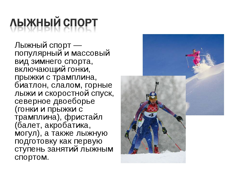 Лыжный спорт — популярный и массовый вид зимнего спорта, включающий гонки, п...