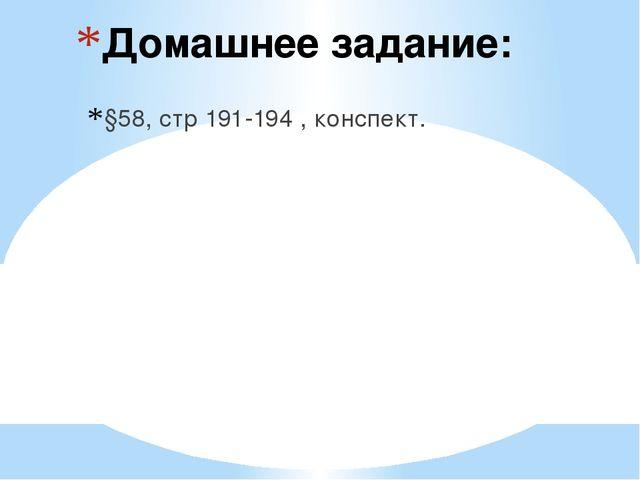 Домашнее задание: §58, стр 191-194 , конспект.