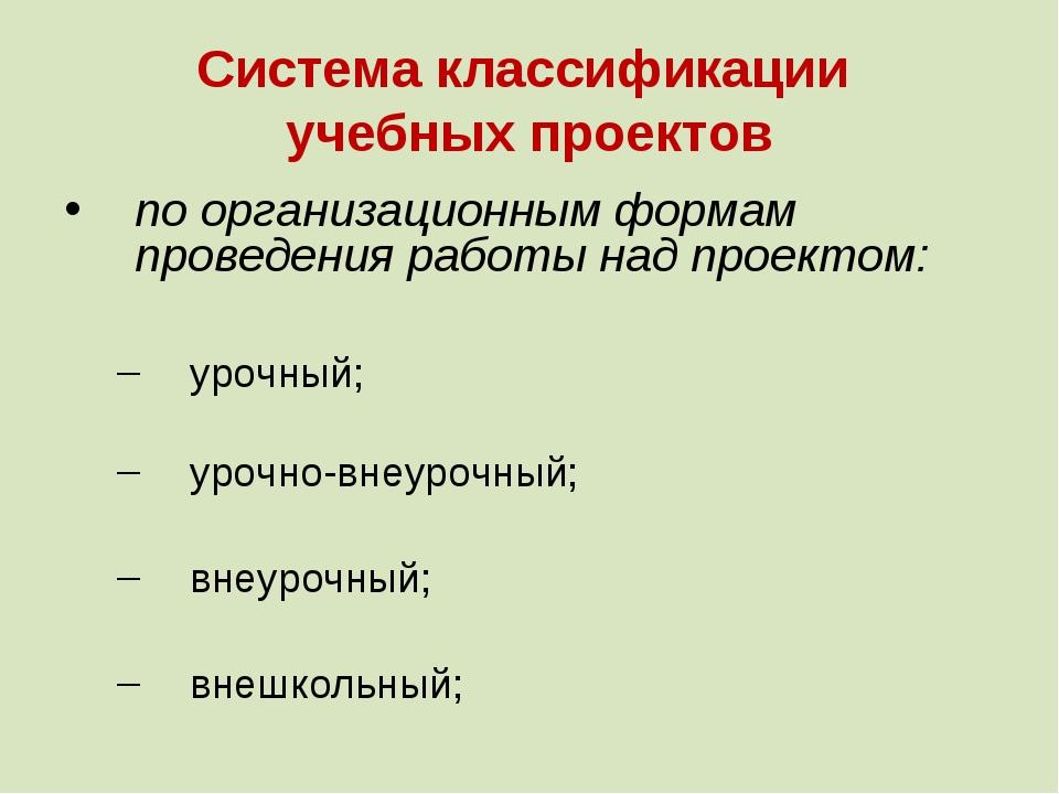 Система классификации учебных проектов по организационным формам проведения р...