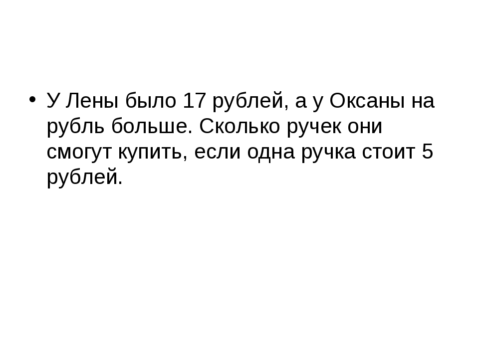 У Лены было 17 рублей, а у Оксаны на рубль больше. Сколько ручек они смогут к...