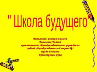 Выполнила: ученица 2 класса Бальчонок Полина муниципального общеобразователь