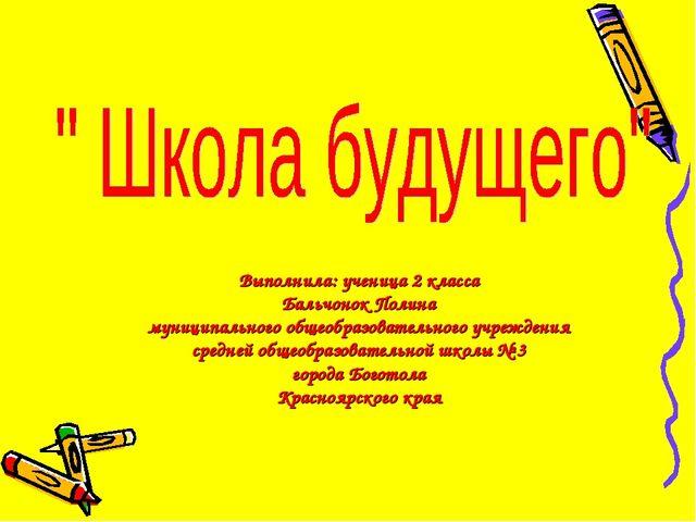 Выполнила: ученица 2 класса Бальчонок Полина муниципального общеобразователь...