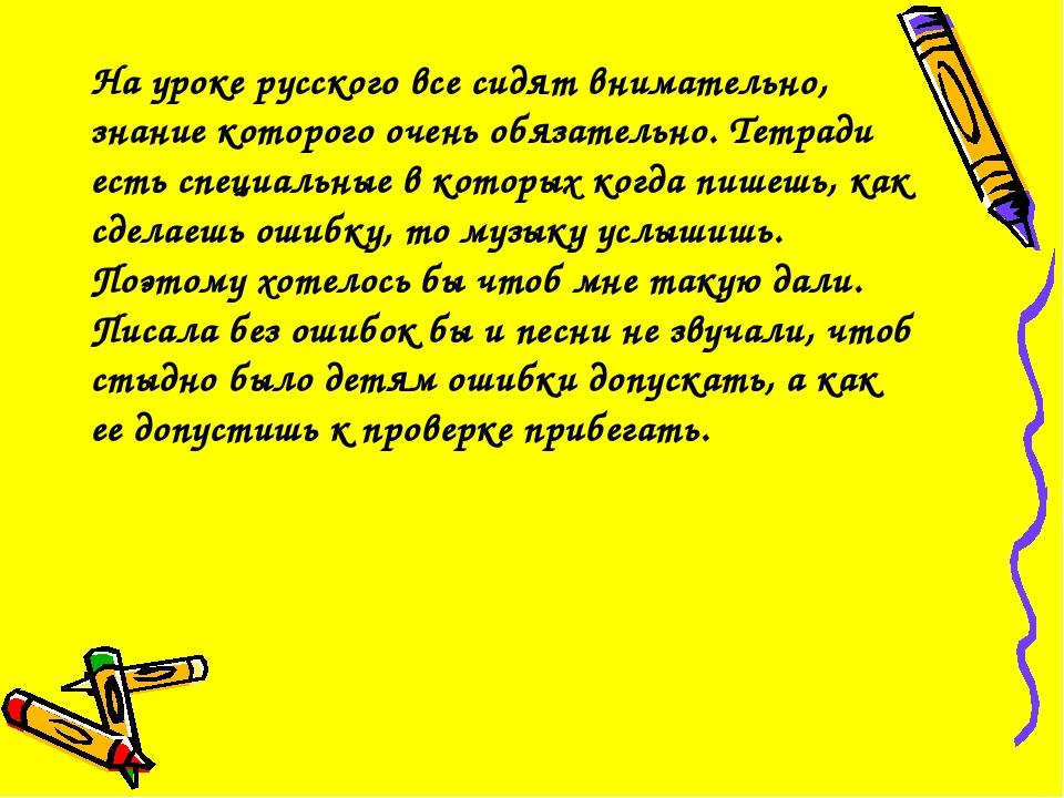 На уроке русского все сидят внимательно, знание которого очень обязательно. Т...