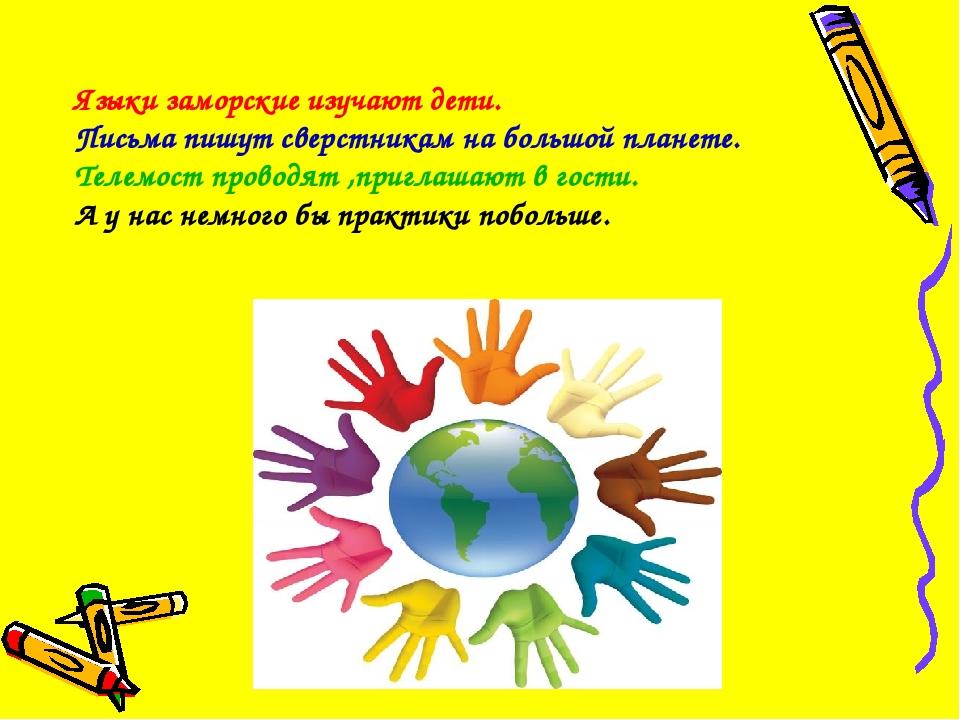 Языки заморские изучают дети. Письма пишут сверстникам на большой планете. Те...