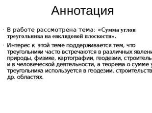 Аннотация В работе рассмотрена тема: «Сумма углов треугольника на евклидовой