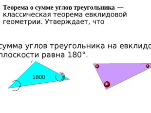 Теорема о сумме углов треугольника— классическая теорема евклидовой геометри