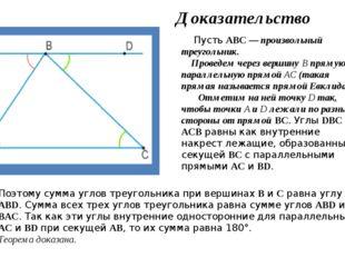 Доказательство Пусть ABC— произвольный треугольник. Проведем через вершину