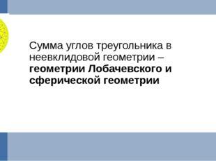 Сумма углов треугольника в неевклидовой геометрии – геометрии Лобачевского и