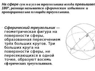 На сфере сумма углов треугольника всегда превышает 180°, разница называется с