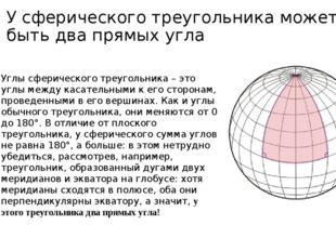 У сферического треугольника может быть два прямых угла Углы сферического треу