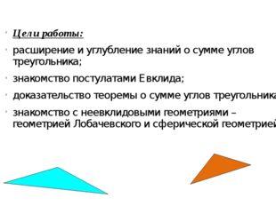 Цели работы: расширение и углубление знаний о сумме углов треугольника; знако