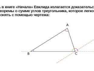 А в книге «Начала» Евклида излагается доказательство теоремы о сумме углов тр