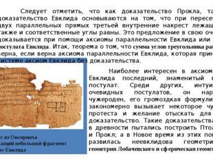 Папирус из Оксиринха Следует отметить, что как доказательство Прокла, так и д