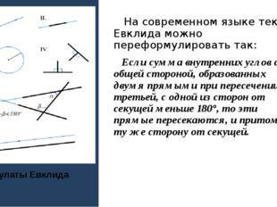 Постулаты Евклида На современном языке текст Евклида можно переформулировать