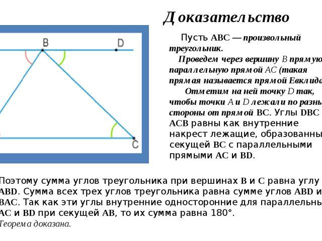 Доказательство Пусть ABC— произвольный треугольник. Проведем через вершину...