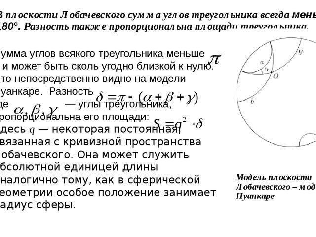 В плоскости Лобачевского сумма углов треугольника всегда меньше 180°. Разност...