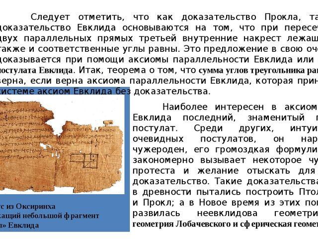Папирус из Оксиринха Следует отметить, что как доказательство Прокла, так и д...