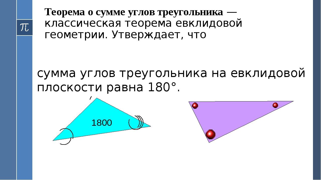 Теорема о сумме углов треугольника— классическая теорема евклидовой геометри...