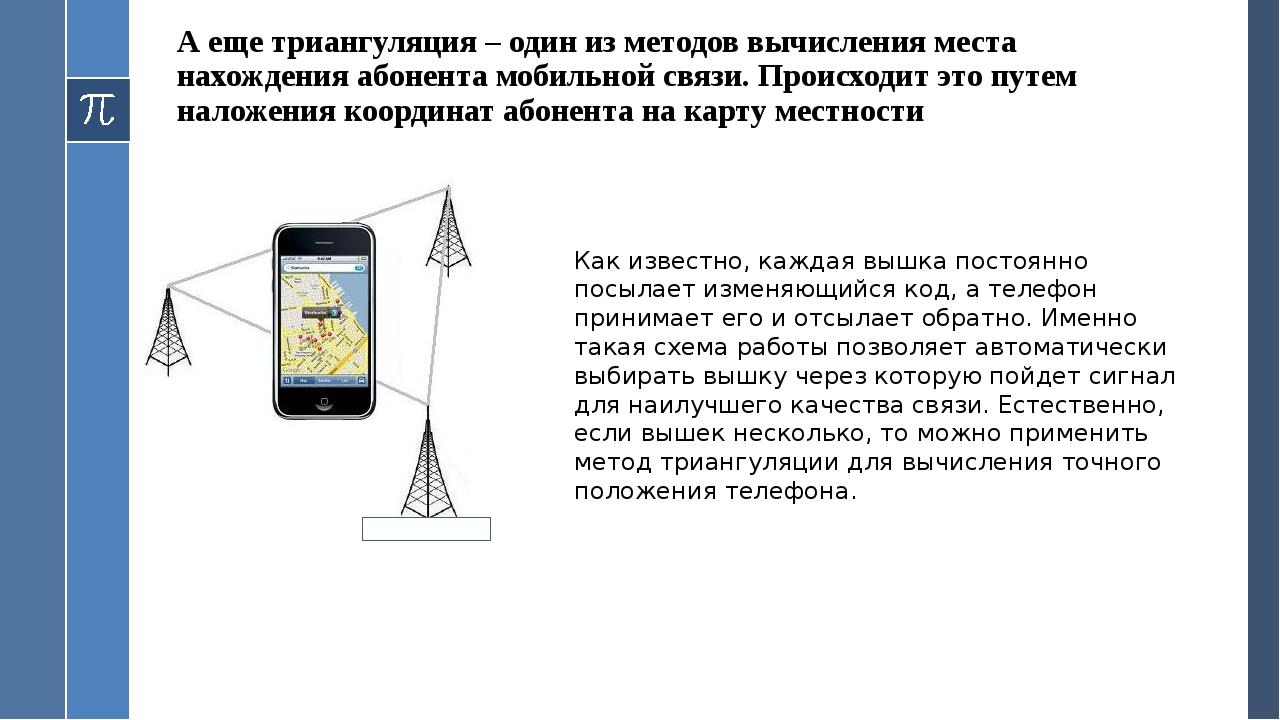Как известно, каждая вышка постоянно посылает изменяющийся код, а телефон при...