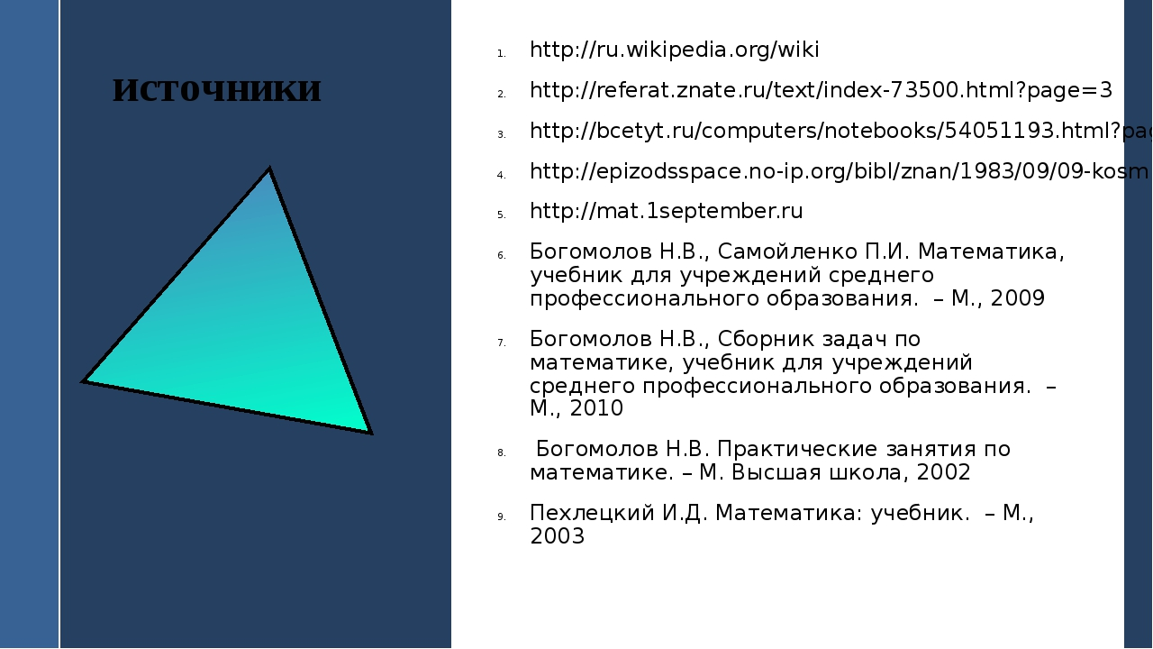 источники http://ru.wikipedia.org/wiki http://referat.znate.ru/text/index-735...