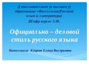 Официально – деловой стиль русского языка Дополнительное (к высшему) образова