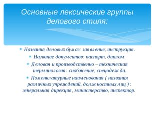 Названия деловых бумаг: заявление, инструкция. Название документов: паспорт,