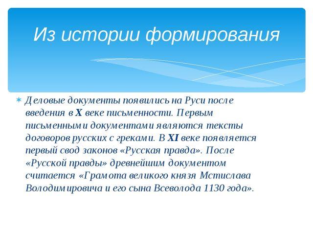 Деловые документы появились на Руси после введения в Х веке письменности. Пер...