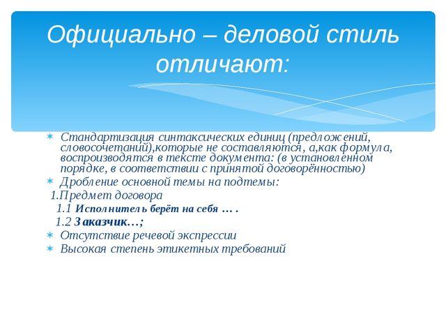 Стандартизация синтаксических единиц (предложений, словосочетаний),которые не...
