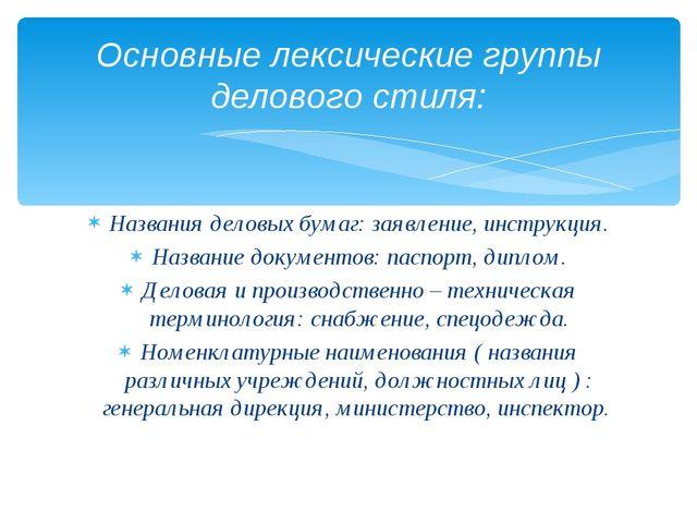 Названия деловых бумаг: заявление, инструкция. Название документов: паспорт,...