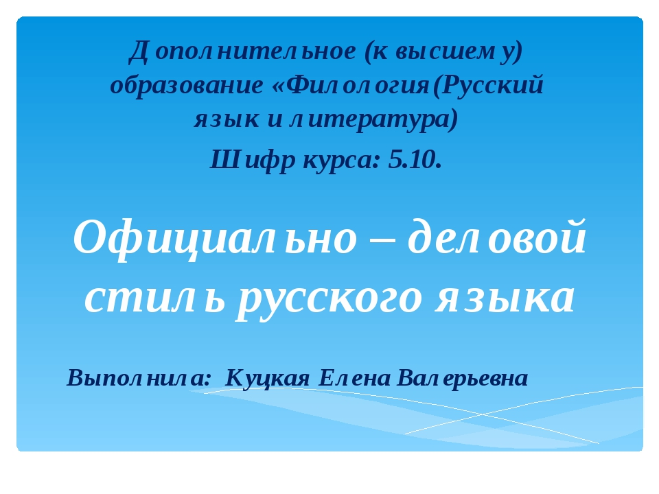 Официально – деловой стиль русского языка Дополнительное (к высшему) образова...