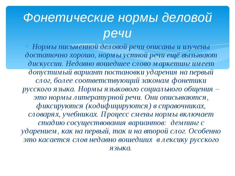 Нормы письменной деловой речи описаны и изучены достаточно хорошо, нормы устн...