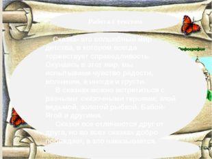 Работа с текстом Сказка- это волшебный мир детства, в котором всегда торжест